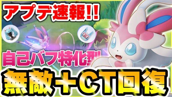 【ポケモンユナイト】アップデート速報!ニンフィアの詳細な情報が遂に!先取りしてご紹介していきます!!【Pokémon UNITE】