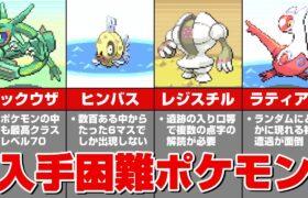 【ポケモンRS】入手困難なレアポケモン7選