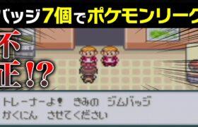 【ポケモンRSE】バッジを揃えずにポケモンリーグへ行くとどうなるのか!?