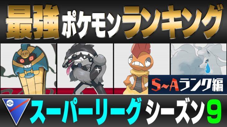 【最新版】スーパーリーグ 最強ポケモンキャラランク!! S・Aランク編【シーズン9】【ポケモンGO】