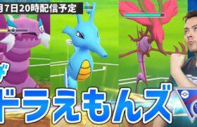 SLリミックス最強パーティー…ザ!ドラえもんズ!ドラピ、ドラドラ!【ポケモンGO】