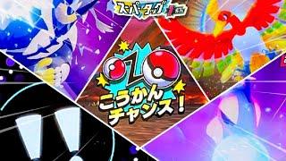 SSが盛りだくさん!! 《スーパータッグ1だん》 伝説ポケモンが次から次へと?! そして「こうかんチャンス!」は?? ポケモンメザスタ! バトルでゲット! ゲーム実況! Pokemon