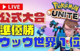 🔴【ポケモンユナイト】Switch版でも「ダイビングウッウ」が最強なのを証明してやる 2021/9/25(土)【PokémonUNITE】