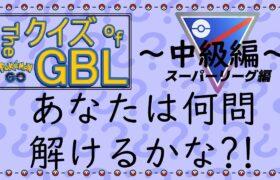 TheクイズofポケモンGO GBL 中級編スーパーリーグ あなたは何問とけるかな? 【クイズ動画】