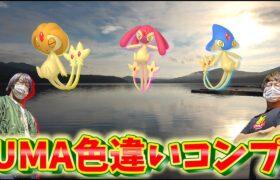 【UMA】湖いけば色違い出るんじゃね?と言っていたら1日で色違いをコンプしてしまった男!【ポケモンGO】
