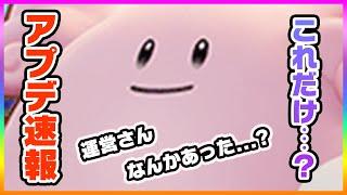 【ポケモンユナイト】こんだけの調整でええんか…?アプデ速報!!《ポケモンUNITE》