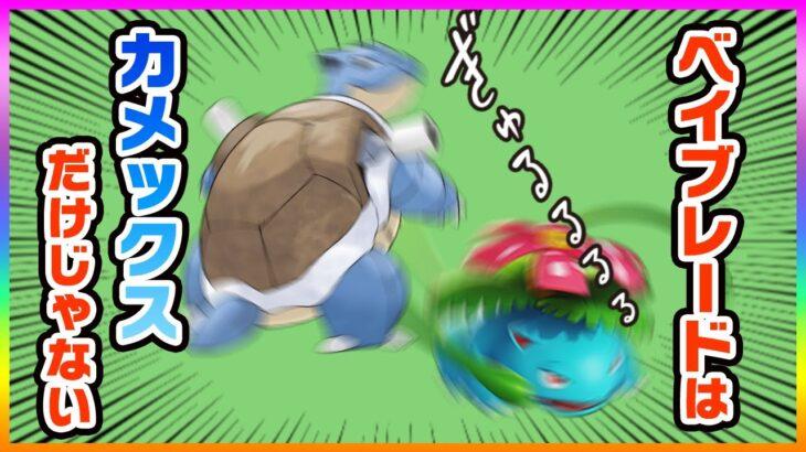 【ポケモンユナイト】世はまさに大回転時代!!カメックスとフシギバナで回れば最強説《ポケモンUNITE》