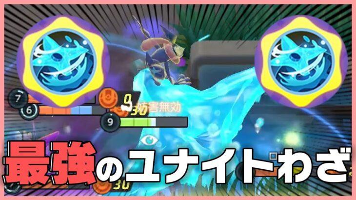 【ポケモンユナイト】ゲッコウガのユナイトわざは最強です!上手く当てる方法!《ポケモンUNITE》