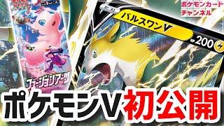 【初公開】新たなるパルスワンV!フュージョンアーツの新カードを公開【ポケモンカード】