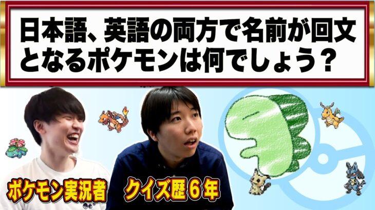 ポケモン実況者VSクイズ王!ポケモンクイズバトル【ライバロリコラボ】