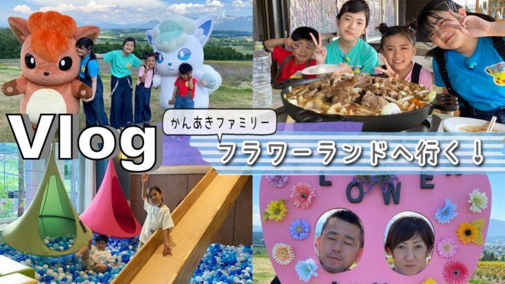 ★Vlog★北海道の楽しすぎるホテルとフラワーランド!ポケモンKids TVコラボ