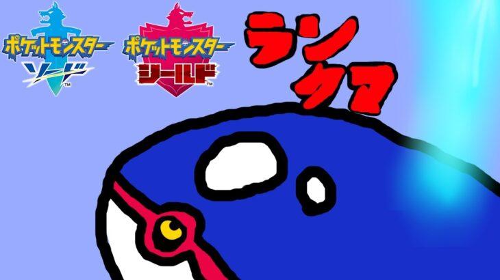 【ポケモン剣盾】爆弾構築【Vtuber】