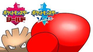 【ポケモン剣盾】エビワラーの逆襲 シリーズ10【Vtuber】