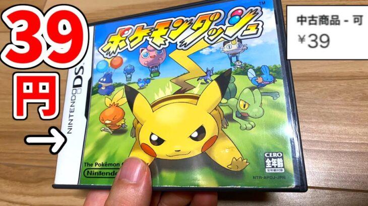"""amazonで""""39円""""だったポケモン版マリカーみたいなゲームが神ゲーすぎて爆笑した。 ポケモンダッシュ"""