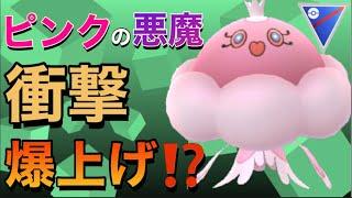 【ポケモンgo バトルリーグ】スーパーリーグにおいて、衝撃ピンクの悪魔ブルンゲルを使ってレート爆上げ⁉️害悪バブルこうせんを使いながらバトルに快勝
