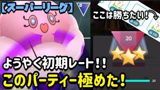 【ポケモンgo】〜バトルリーグ対戦動画〜ようやく初期レートへ‼️まだまだこのパーティ極めていきたい!