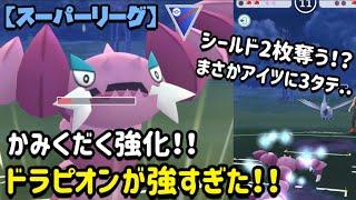 【ポケモンgo】〜バトルリーグ対戦動画〜優秀‼️強化されたドラピオンが強すぎた!!(スーパーリーグ)