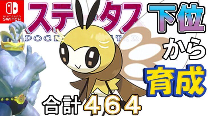 【ポケモン剣盾】ステータス下位から育成カイリキーといっしょ♡34【アブリボン】