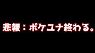 【ポケモンユナイト】このゲームはガメラに破壊されました。