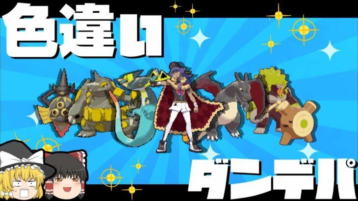 【王政復古】チャンピオンなのでダンデは伝説環境でも戦えます!!【ポケモン剣盾】【ゆっくり実況】