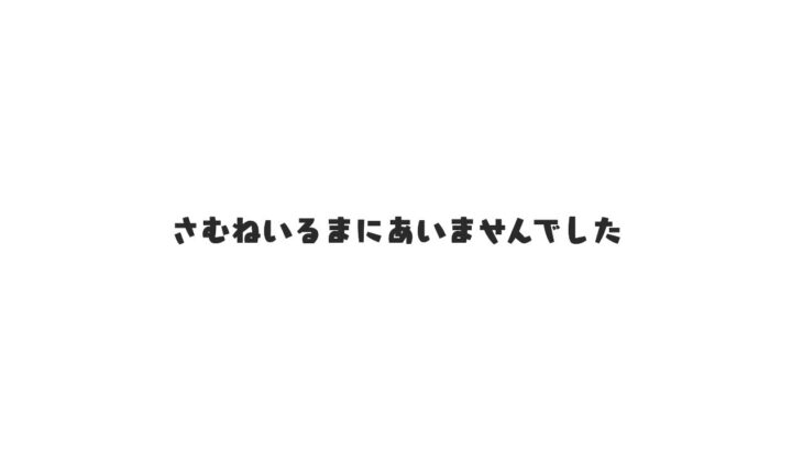 【ポケモンユナイト】ぇあ~ぇあ~ぇあ~ぇあ~ぇあ~【夜見れな/夕陽リリ/にじさんじ】
