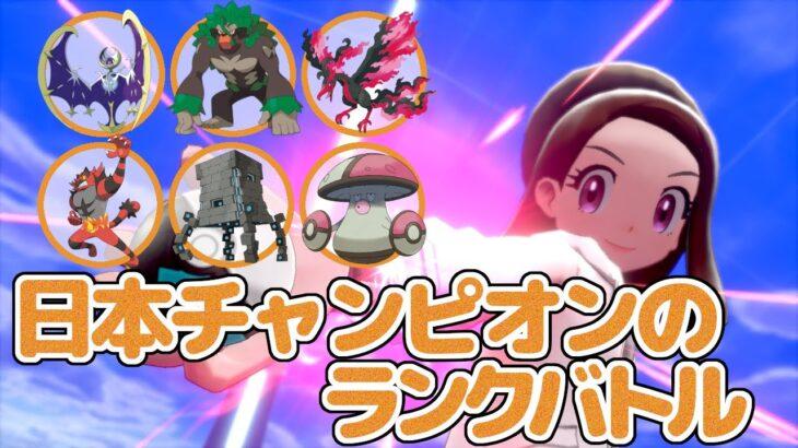 ルナツンデの亡霊【ポケモン剣盾/ダブルバトル】