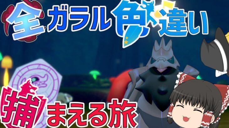 【ポケモン剣盾】全ガラルポケモンの色違い捕まえる旅 パート7【ゆっくり実況】
