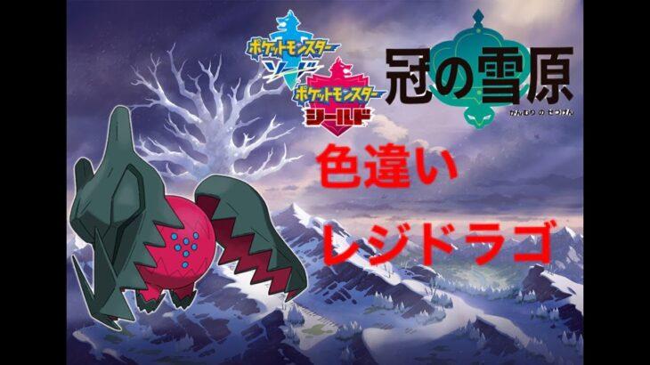 [ポケモン剣盾色違いレジドラゴポケモン粘り!初見さん大歓迎!!