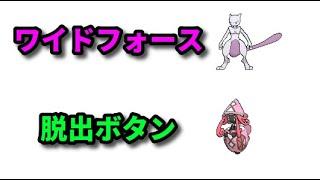 【ライブ配信】テテフミュウツー【ポケモン剣盾ランクマ】
