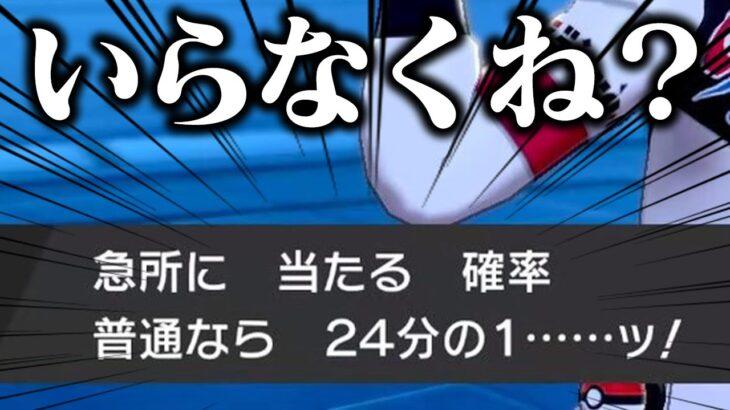 """ポケモン対戦にはなぜ""""急所""""が必要なのか?"""