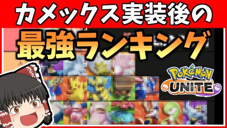 【必見】最新版!最強ポケモンランキング【ポケモンユナイト】