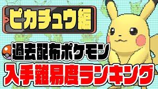 【ポケモン】過去配布ピカチュウ入手難易度ランキング