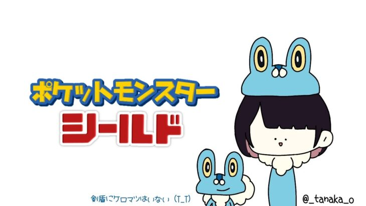 【 まったりストーリー(スイクン) 】ポケモンシールドその3