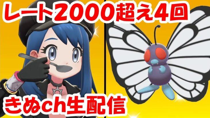 1268位~ランクマ生配信【ポケモン剣盾】