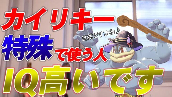 魔 法 少 女 カ イ リ キ ー ♂【ポケモン剣盾】【ゆっくり実況】