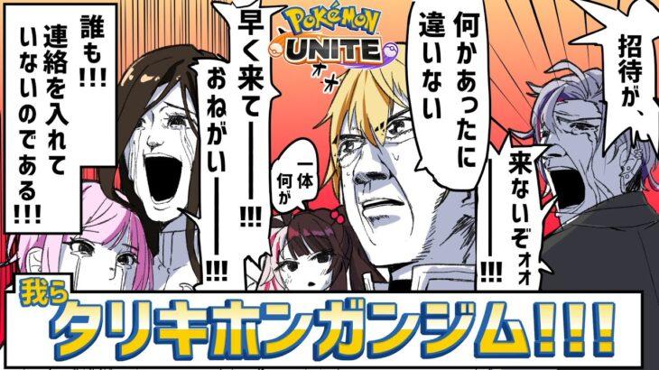 【ポケモンユナイト】対 抗 戦【にじさんじ 】
