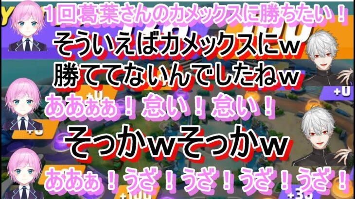【にじさんじ切り抜き】ポケモンユナイトのコラボで葛葉の活躍・面白い場面まとめ