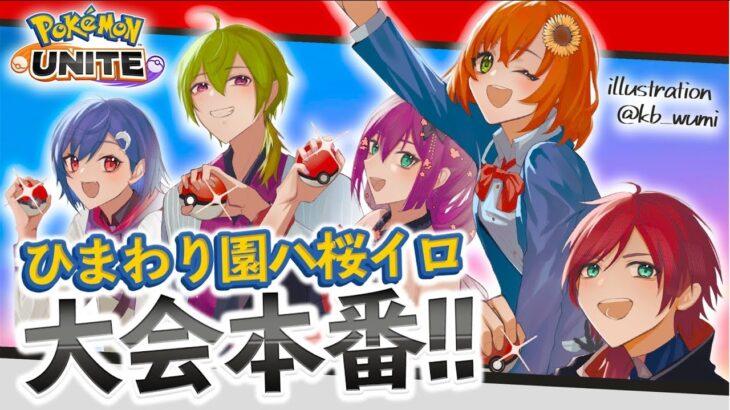 【ポケモンユナイト】大会本番!!!勝つ!!!【ローレン・イロアス/にじさんじ】