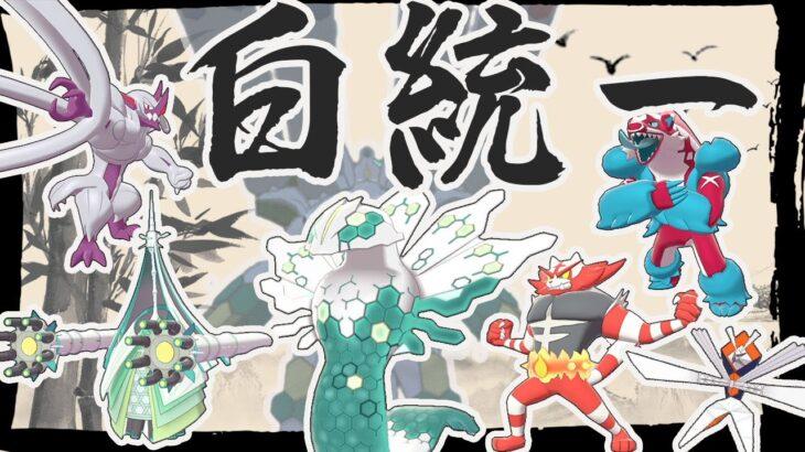 【ポケモン剣盾】色違い白統一使ったらかっこよすぎてモテモテになりました(嘘)【ゆっくり実況】
