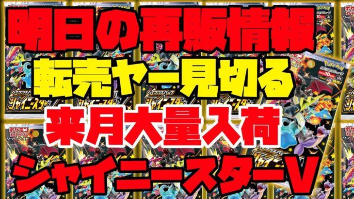 【ポケモンカード】明日の再販情報!!来月も大量生産!!転売ヤー見切ってきたぞ!!!【ポケカ】