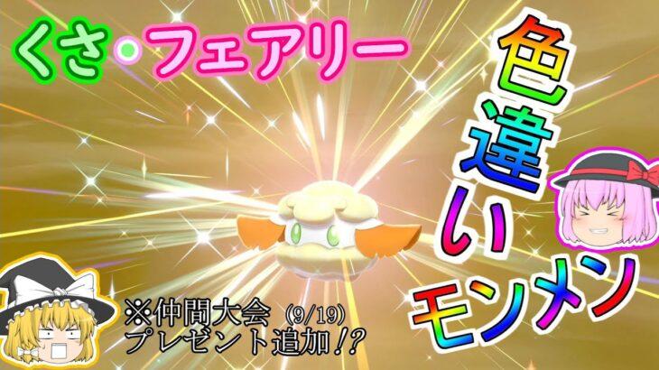 ポケモン剣盾「色違い モンメン!!」【ゆっくり実況】