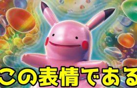 「ピカぁ?」ランクマッチ【ポケモン剣盾】