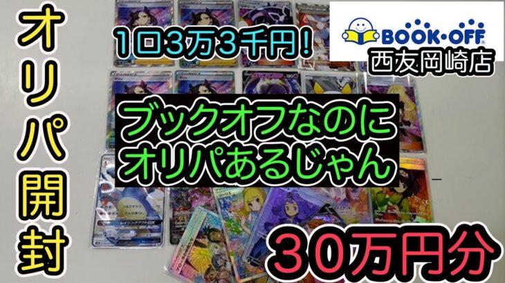 【ポケモンカード】高額オリパ開封対決!?ガンバリーリエを狙って1口3万3千円のブックオフのオリパを約30万円分買ってみた。