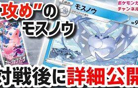 【対戦生放送】新たな「ユキハミ」「モスノウ」を初公開!【フュージョンアーツ/ポケモンカード】