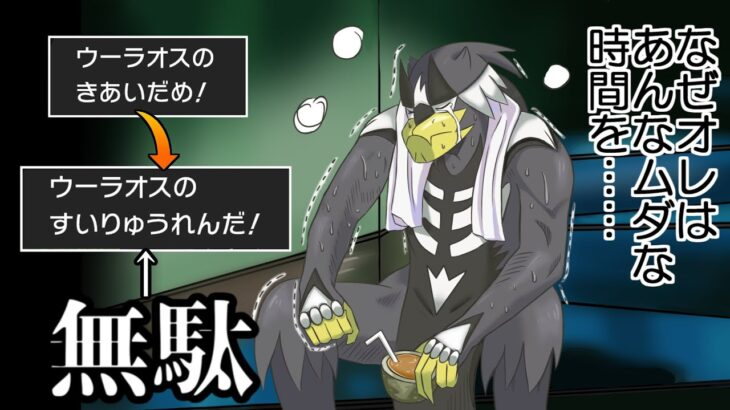 【ポケモン剣盾】ポケモンのわざ無駄遣い選手権!【ゆっくり実況】