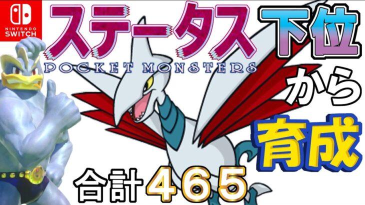 【ポケモン剣盾】ステータス下位から育成カイリキーといっしょ♡37【エアームド】