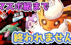 【ポケモン剣盾】 マスボ級までノンストップランクバトル!!【実況】
