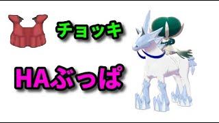 【ライブ配信】白バドレックスにチョッキ【ポケモン剣盾ランクマ】