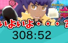【ポケモン】チャンピオンに挑むまでに300時間以上かかるポケモンソード&シールド 【ゆっくり実況】