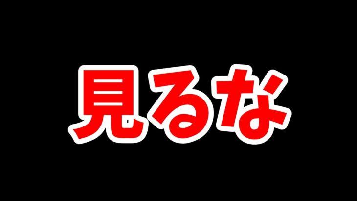 【ポケモン剣盾】レート爆上げするから絶対に見るな